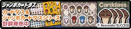 btn_link_bandai_card.jpg