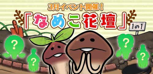 dx_170323_jp.png