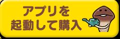 namekokisekae_bt01.png