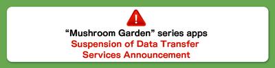 サービス停止のお知らせ_en.png