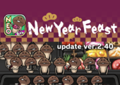"[NEO Mushroom Garden]Theme ""New Year Feast"" has new upgrades! Ver.2.40.0 Update! イメージ"