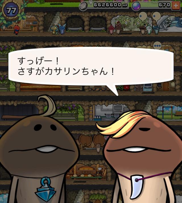 170907_namekonosu_ss_01.jpg