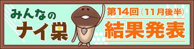 1114_naisu_namepara.jpg