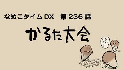171222_236_samune.jpg