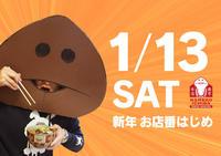 180104_ichiba_event_thumbnail.jpg