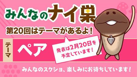 sns_naisu_20th.jpg