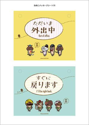 nameko_sheet01.jpg