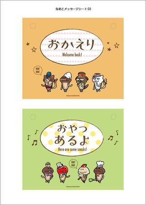 nameko_sheet03.jpg