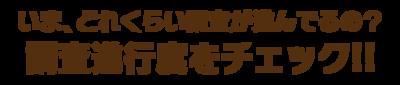 180712_namekohakase3.png