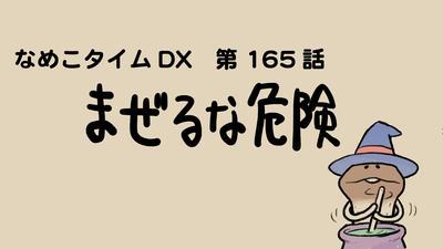 165sozai_title.jpg