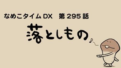 1122_title_295.jpg