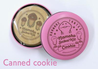 181102_good_cookie1.jpg