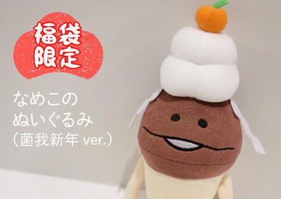 181226_good_fuku_02.jpg