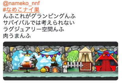 181214_naisu_04.png