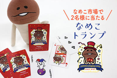 namekocards01.jpg