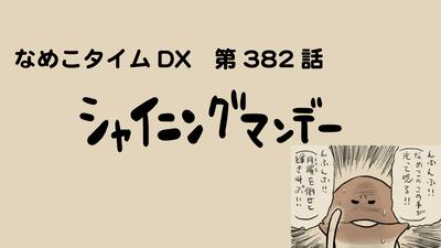 190222_382_samune.png