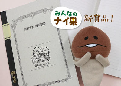 190118_naisu_note_thumb.jpg
