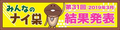 180803_naisu_thumb_namepara.jpg