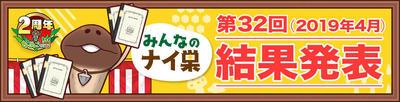 180419_naisu_thumb_namepara.jpg
