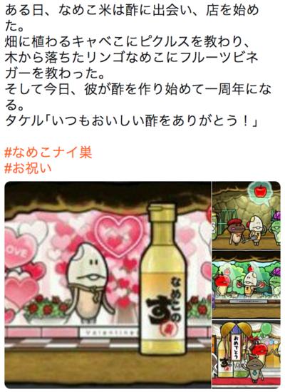 32_naisu_saiyushu01.png