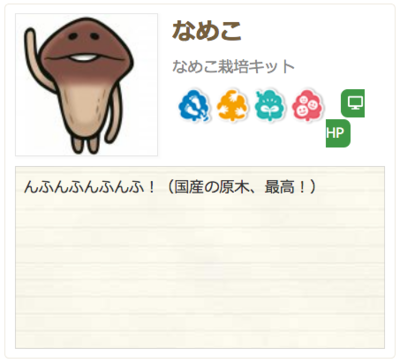 forest_nameko.png