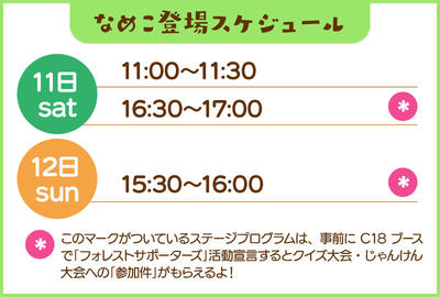 green_schedule2019.jpg