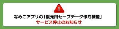 サービス停止のお知らせ_jp.png
