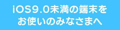 190822_ios_jp.jpg