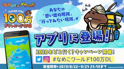 190822_snscp_tweet_jp.jpg