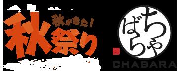 0926akimatsuri_logo.png