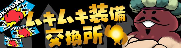 210129_mukimuki.png