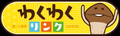 bt_wakuwaku06_jp.png