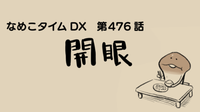 DX_title_446.png