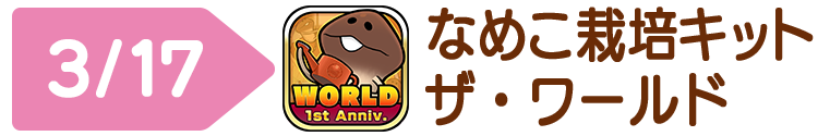 200302_world_t.png