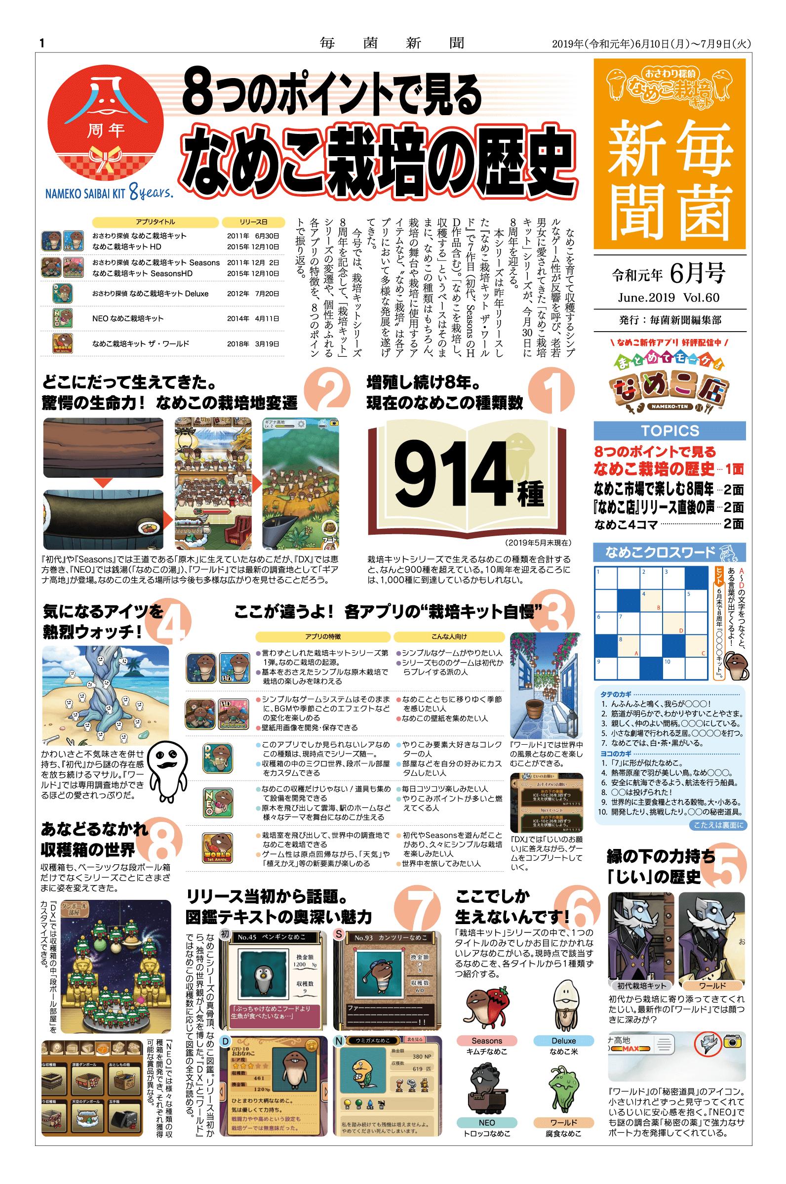 https://namepara.com/info/img/201906_maikin_omote_ol.png
