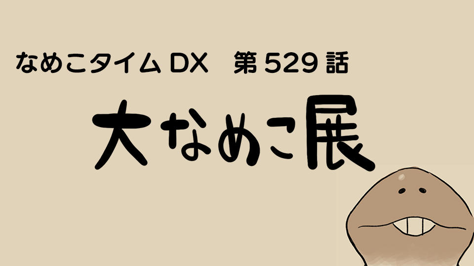 210819_dainameko_01.jpg