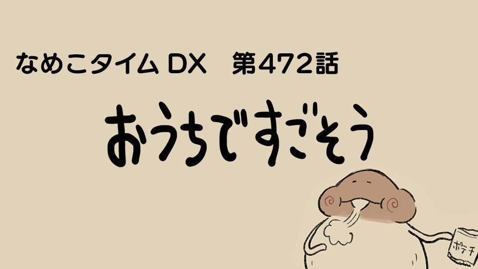210823_472_ouchi_02.jpg