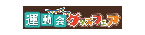 運動会グッズフェアロゴ.png
