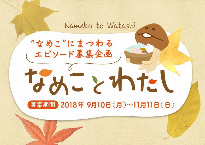 180910_namekotowatashi_thumbnail.jpg