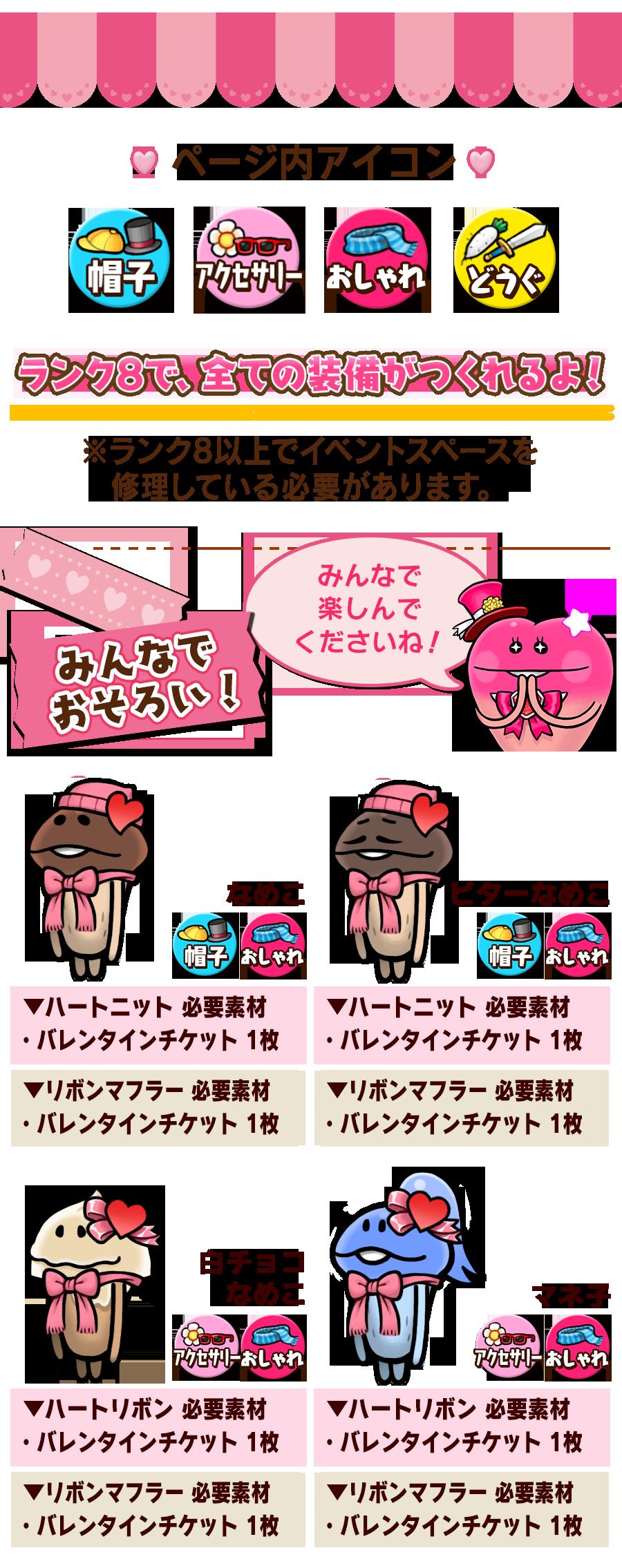 valentinechirashi02.png