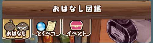 25_Ohanashizukan_06.png